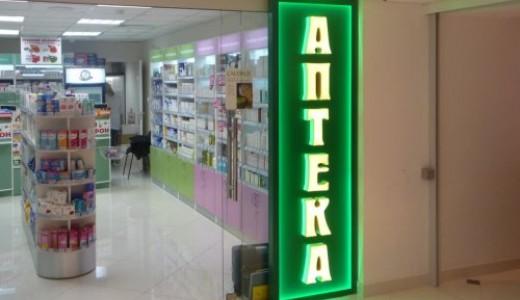 Аптека в новом жилом районе (продано)