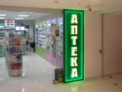 Аптека в новом жилом районе