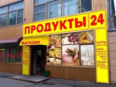 Продуктовый магазин (продано)