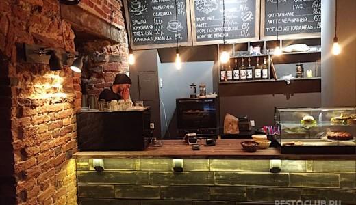 Уютная кофейня в центре города известной сети