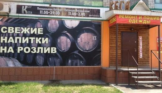 Пивной магазин-бар в Новоалтайске (60 кв. м.) (продано)