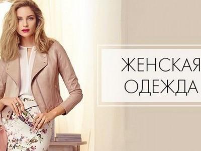 Магазин женской одежды, 10 лет работы (продано)