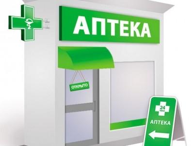 Аптека с высокой проходимостью