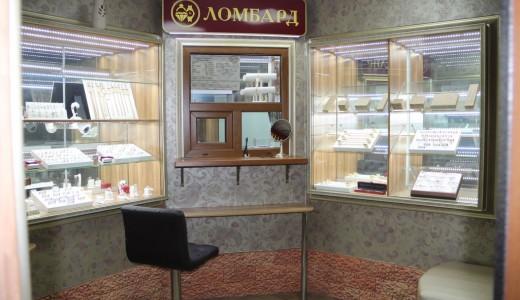Ломбард в Советском районе