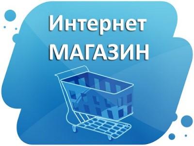 Раскрученный интернет - магазин кроссовок (продано)