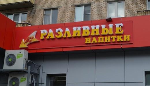 Пивной магазин, от 80 тысяч чистой прибыли