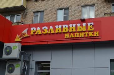 Пивной магазин, от 50 тысяч чистой прибыли