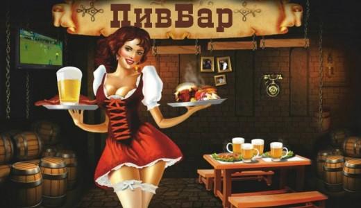 Известный пивной бар на Малахова