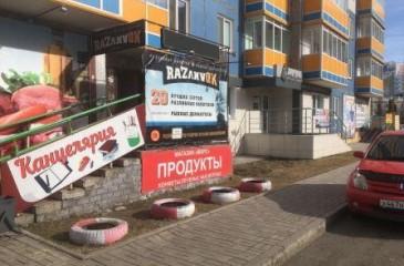 """Магазин """"RazлиvOK"""""""