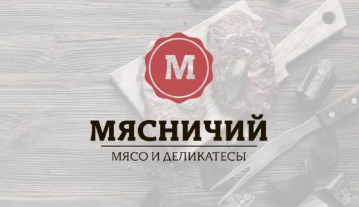 """Мясные магазины """"Мясничий"""" 2 филиала"""
