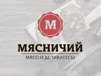 """Мясной магазин """"Мясничий"""""""