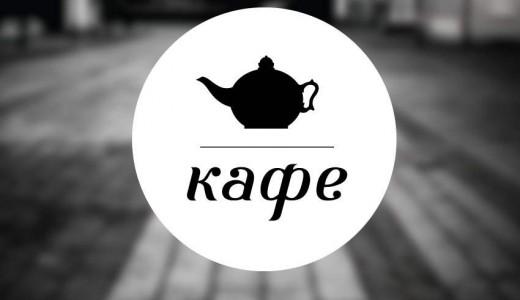 Кафе-бар в собственности (продано)
