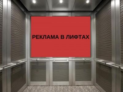 Реклама на табло в лифтах