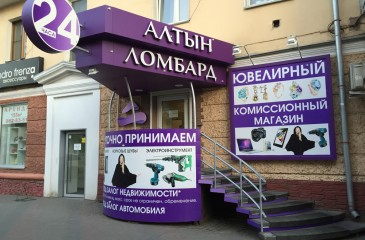 Ломбард в Ленинском районе (Продано)