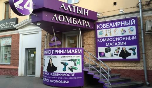 Ломбард в Ленинском районе