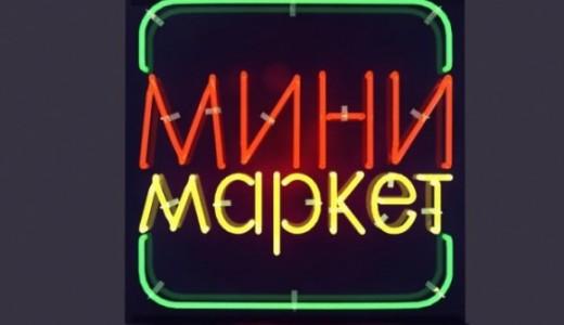 Минимаркет в мкр. Покровка (продано)