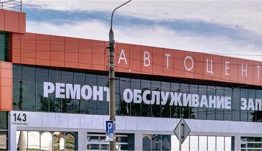 Автотехцентр в Советском районе