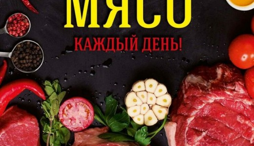 Магазин свежего мяса